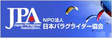 NPO法人 日本パラグライダー協会